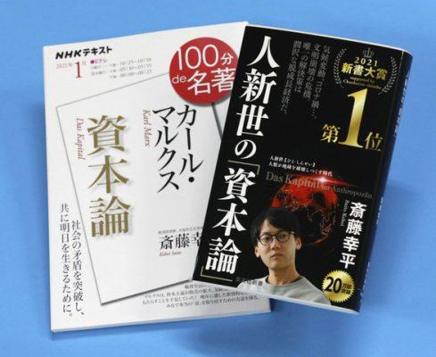 Căng thẳng vì dịch, người trẻ Nhật tìm đến Karl Marx - Ảnh 1.